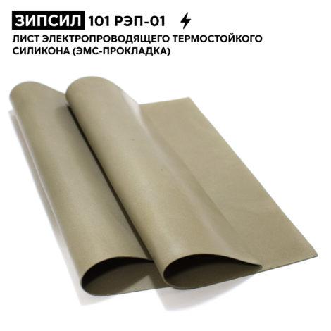 Лист электропроводящего силикона ЗИПСИЛ 101 РЭП-01 ЭМС-уплотнителя, электропроводящая резина