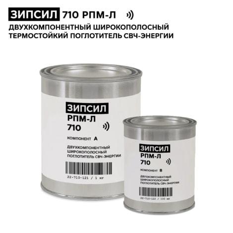 Широкополосный поглотитель СВЧ-энергии герметик ЗИПСИЛ 710 РПМ-Л (жидкий СВЧ-поглотитель, поглотитель электромагнитных волн)