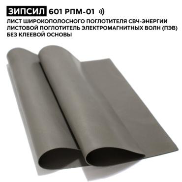 Лист широкополосного поглотителя СВЧ-энергии ЗИПСИЛ 601 РПМ-01 (СВЧ-поглотитель, поглотитель электромагнитных волн, излучения) 250х250 мм