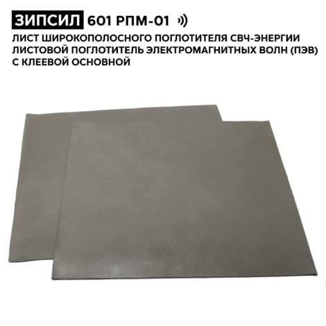 Лист широкополосного поглотителя СВЧ-энергии ЗИПСИЛ 601 РПМ-01 (СВЧ-поглотитель, поглотитель электромагнитных волн) 250х250 мм