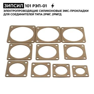 Электропроводящие силиконовые ЭМС-прокладки для соединителей (разъемов) 2РМГ, 2РМГД - ЗИПСИЛ 101 РЭП-01