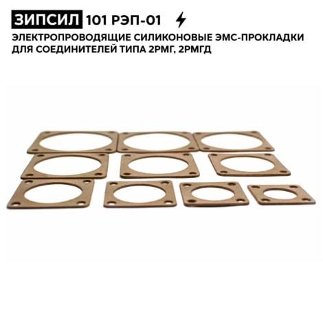 Электропроводящие силиконовые ЭМС-уплотнительные прокладки для соединителей (разъемов) 2РМГ, 2РМГД - ЗИПСИЛ 101 РЭП-01