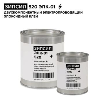 Электропроводящий, экранирующий двухкомпонентный эпоксидный клей, компаунд ЗИПСИЛ 520 ЭПК-01