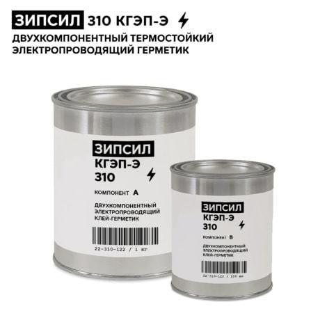 Электропроводящий термостойкий герметик ЗИПСИЛ 310 КГЭП-Э