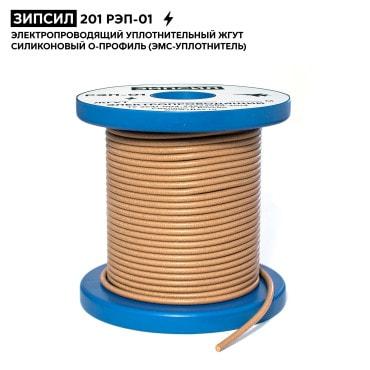 Электропроводящий уплотнительный жгут силиконовый О-профиль ЗИПСИЛ 201 РЭП-01 (ЭМС-Уплотнитель)