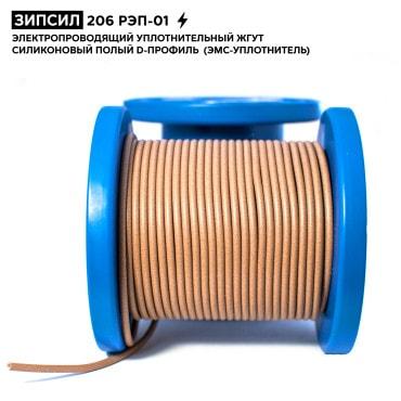 Электропроводящий уплотнительный жгут силиконовый полый D-профиль ЗИПСИЛ 206 РЭП-01 (ЭМС-Уплотнитель)