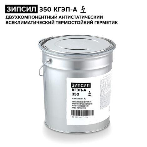 Антистатический электропроводящий герметик ЗИПСИЛ 350 КГЭП-А
