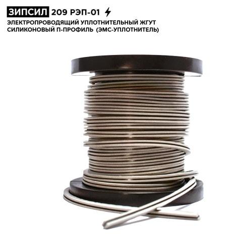 Электропроводящий уплотнительный жгут силиконовый П-профиль ЗИПСИЛ 209 РЭП-01 (ЭМС-Уплотнитель)