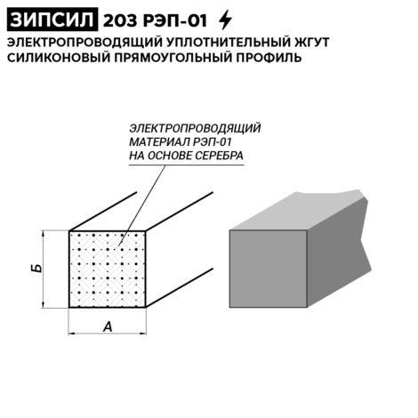 Электропроводящий уплотнительный жгут силиконовый прямоугольный профиль ЗИПСИЛ 201 РЭП-01 (ЭМС-Уплотнитель)