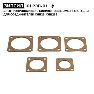 Электропроводящие силиконовые ЭМС-прокладки для соединителей (разъемов) СНЦ23, СНЦ233 - ЗИПСИЛ 101 РЭП-01