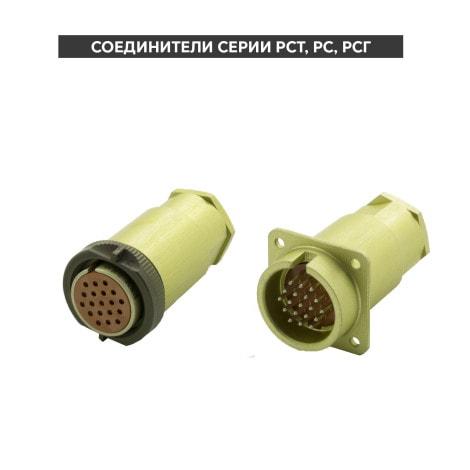 Соединители (разъемы) серии РС, РСГ, РСТВ - ЗИПСИЛ 101 РЭП-01