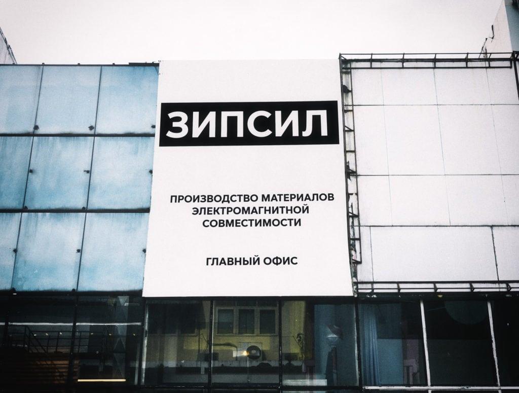 ЗИПСИЛ - Главный офис