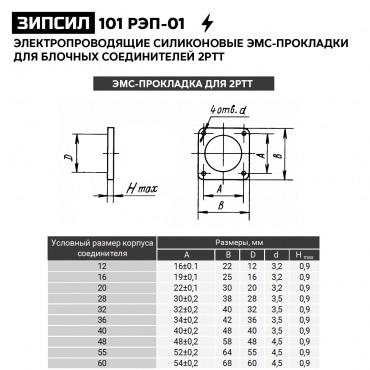 Электропроводящие силиконовые ЭМС-уплотнительные прокладки для блочных соединителей (разъемов) 2РТТ - ЗИПСИЛ 101 РЭП-01