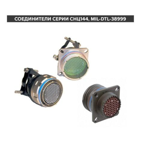 Блочные соединители СНЦ144 (СНЦ 144), СНЦ144К, СНЦ144Д, MIL-DTL-38999 (D38999)