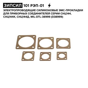 Электропроводящие ЭМС-уплотнительные прокладки для блочных соединителей СНЦ144 (СНЦ 144), СНЦ144К, СНЦ144Д, MIL-DTL-38999 (D38999)