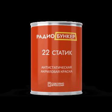 Антистатическая токопроводящая краска Радиобункер 22 СТАТИК